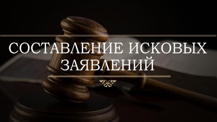 иск юрист составить